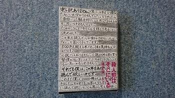 文庫X.JPG