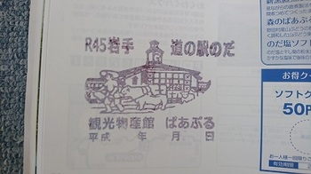 野田スタンプ.JPG